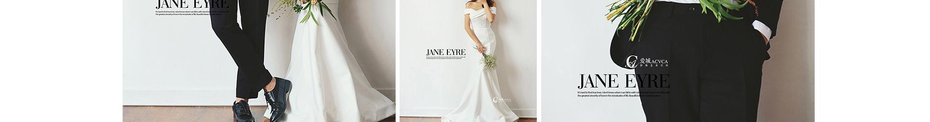 新韩式:简爱